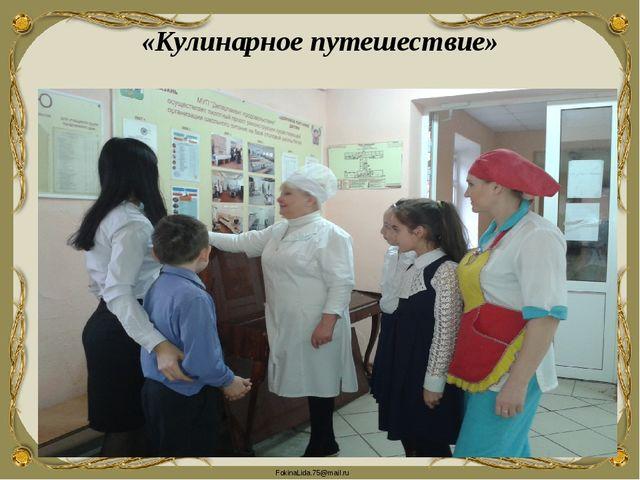 «Кулинарное путешествие» FokinaLida.75@mail.ru