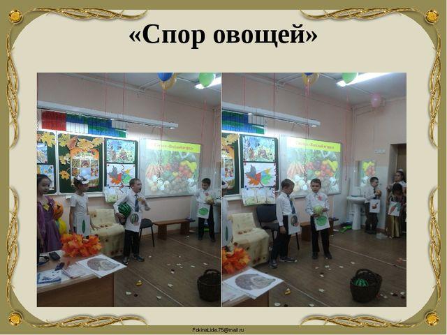 «Спор овощей» FokinaLida.75@mail.ru