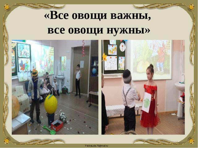«Все овощи важны, все овощи нужны» FokinaLida.75@mail.ru