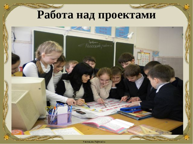 Работа над проектами FokinaLida.75@mail.ru