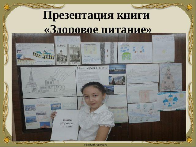 Презентация книги «Здоровое питание» FokinaLida.75@mail.ru