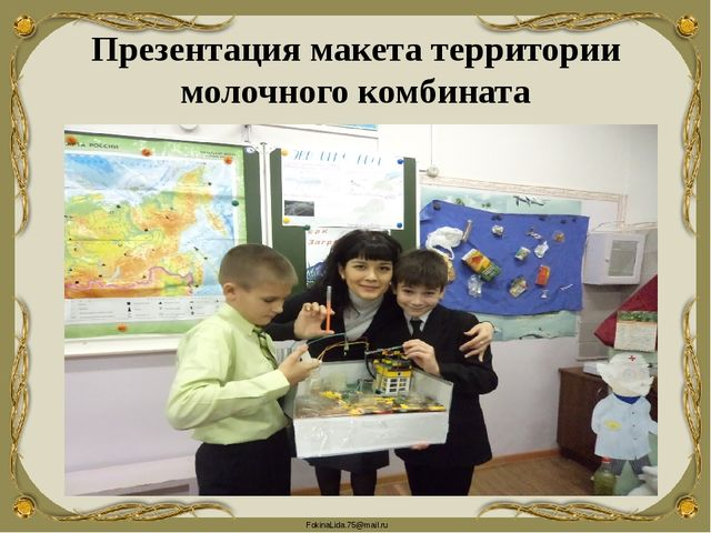 Презентация макета территории молочного комбината FokinaLida.75@mail.ru