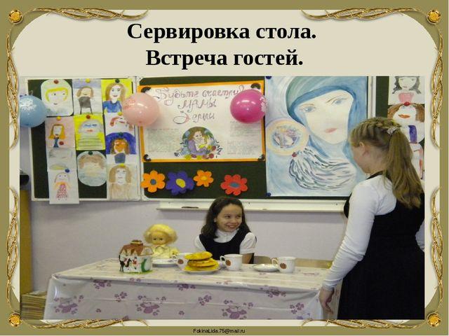 Сервировка стола. Встреча гостей. FokinaLida.75@mail.ru