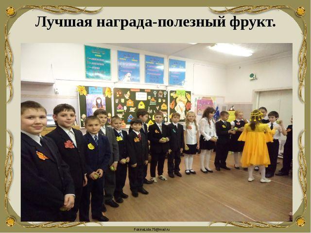 Лучшая награда-полезный фрукт. FokinaLida.75@mail.ru