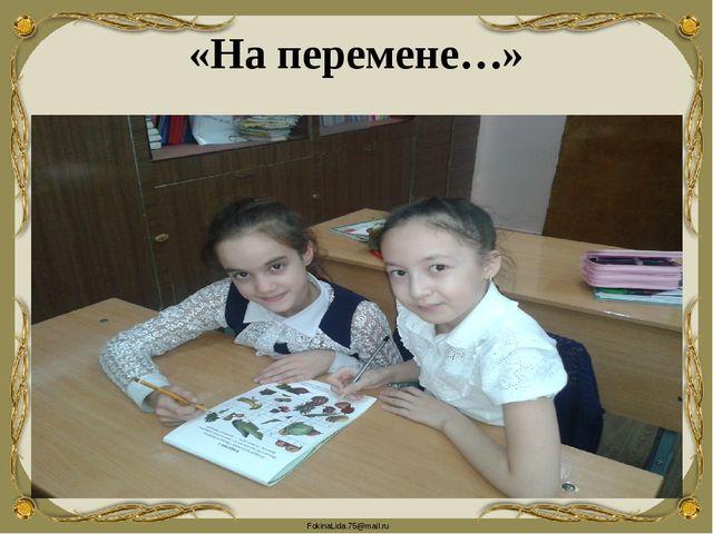 «На перемене…» FokinaLida.75@mail.ru