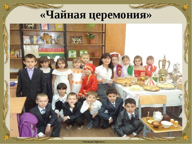 «Чайная церемония» FokinaLida.75@mail.ru