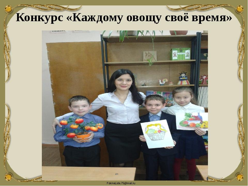 Конкурс «Каждому овощу своё время» FokinaLida.75@mail.ru