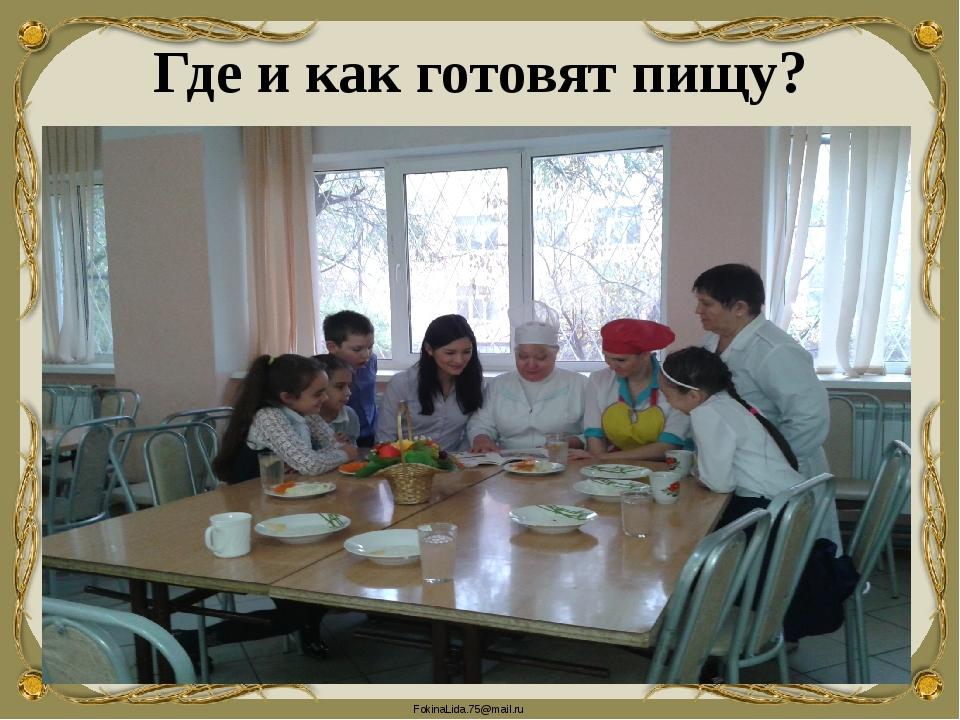 Где и как готовят пищу? FokinaLida.75@mail.ru