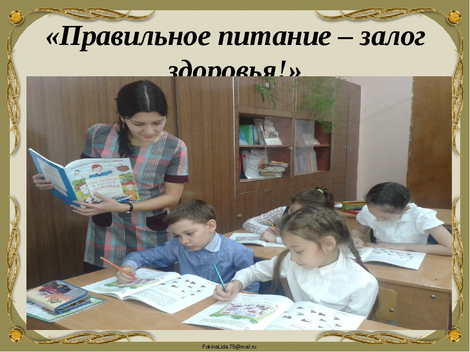 «Правильное питание – залог здоровья!» FokinaLida.75@mail.ru