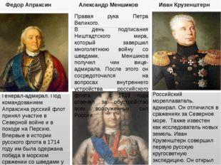 Федор Апраксин Генерал-адмирал. Под командованием Апраксина русский флот прин