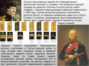 Адмирал Ушаков командовал Черноморским флотом, участвовал в Русско-турецкой в