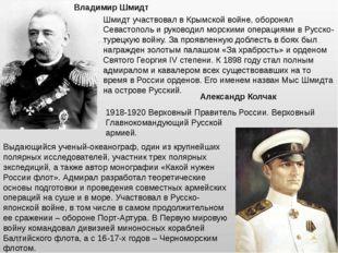 Шмидт участвовал в Крымской войне, оборонял Севастополь и руководил морскими