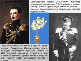 Организовывая оборону Севастополя Корнилов командовал гарнизоном в 7 000 чело