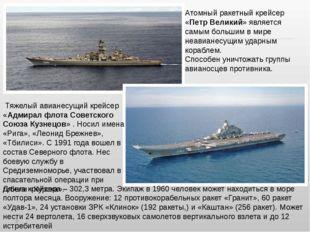 Атомный ракетный крейсер «Пeтр Великий» является самым большим в мире неавиан
