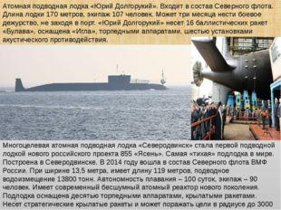 Атомная подводная лодка «Юрий Долгорукий». Входит в состав Северного флота. Д