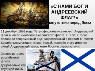 «С НАМИ БОГ И АНДРЕЕВСКИЙ ФЛАГ!» напутствие перед боем 11 декабря 1699 года П