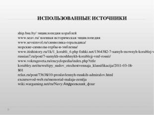 ship.bsu.by/ энциклопедия кораблей www.seav.ru/ военная историческая энциклоп