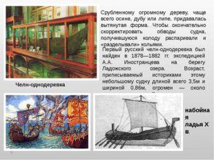Первый русский челн-однодеревка был найден в 1878—1882 гг. экспедицией А.А. И