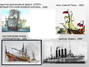 ЛЕГЕНДАРНЫЕ ВОЕННЫЕ КОРАБЛИ РОССИЙСКОГО ФЛОТА парусный двухпалубный фрегат «О