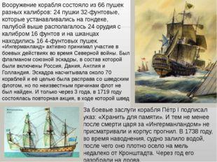Вооружение корабля состояло из 66 пушек разных калибров: 24 пушки 32-фунтовые