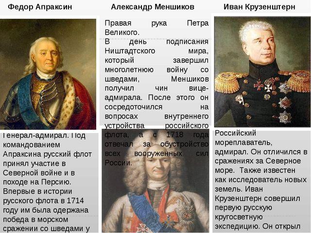 Федор Апраксин Генерал-адмирал. Под командованием Апраксина русский флот прин...