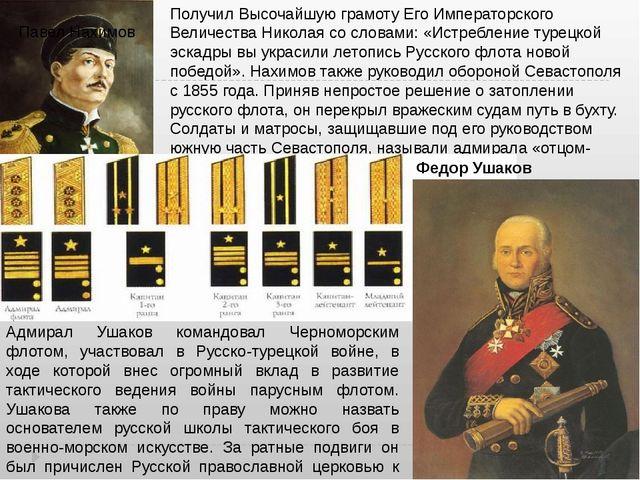 Адмирал Ушаков командовал Черноморским флотом, участвовал в Русско-турецкой в...