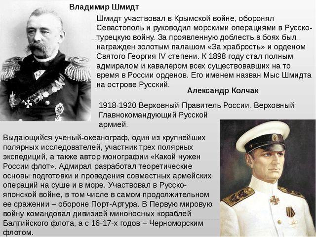Шмидт участвовал в Крымской войне, оборонял Севастополь и руководил морскими...
