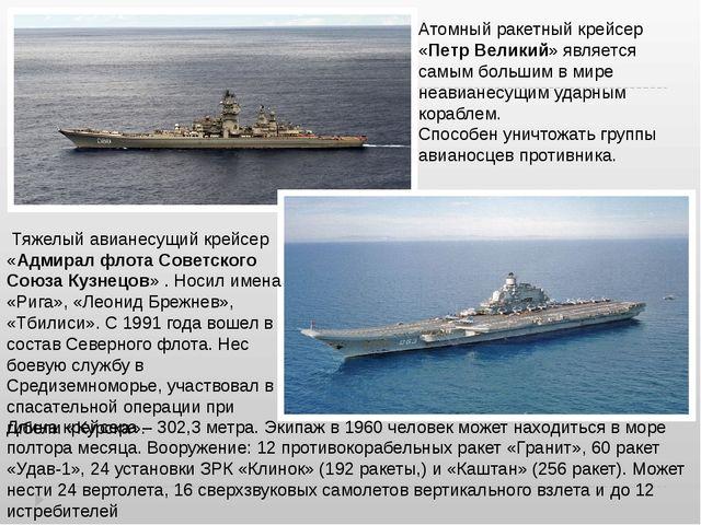 Атомный ракетный крейсер «Пeтр Великий» является самым большим в мире неавиан...