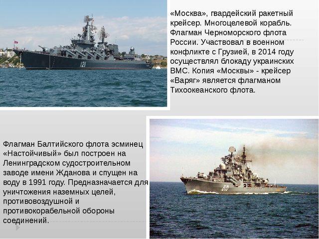 «Москва», гвардейский ракетный крейсер. Многоцелевой корабль. Флагман Черномо...