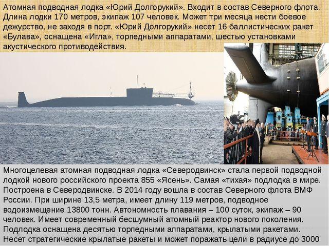 Атомная подводная лодка «Юрий Долгорукий». Входит в состав Северного флота. Д...