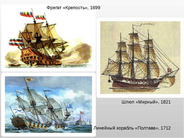 Фрегат «Крепость», 1699 Линейный корабль «Полтава», 1712 Шлюп «Мирный», 1821