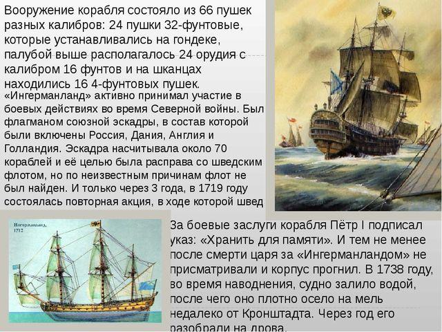 Вооружение корабля состояло из 66 пушек разных калибров: 24 пушки 32-фунтовые...