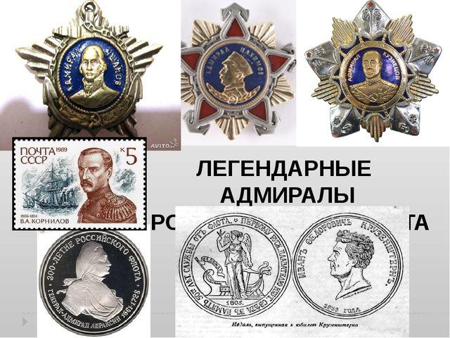 ЛЕГЕНДАРНЫЕ АДМИРАЛЫ РОССИЙСКОГО ФЛОТА