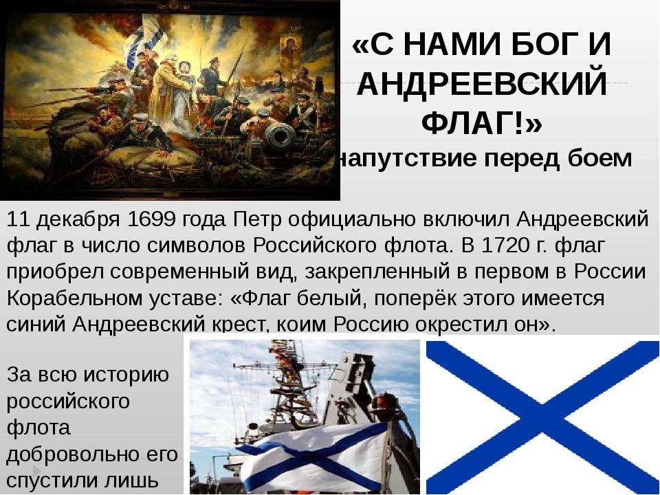 «С НАМИ БОГ И АНДРЕЕВСКИЙ ФЛАГ!» напутствие перед боем 11 декабря 1699 года П...