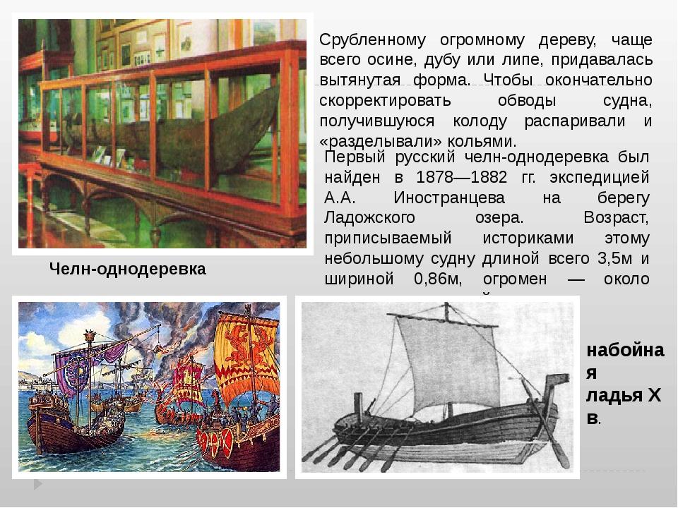 Первый русский челн-однодеревка был найден в 1878—1882 гг. экспедицией А.А. И...