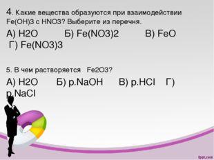 4. Какие вещества образуются при взаимодействии Fe(OH)3 c HNO3? Выберите из п