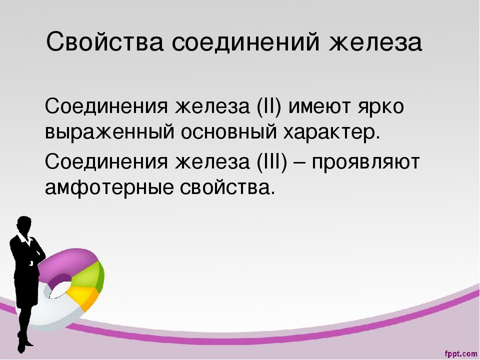 Свойства соединений железа Соединения железа (II) имеют ярко выраженный основ...