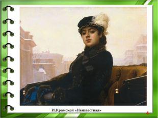И.Крамской «Неизвестная» *