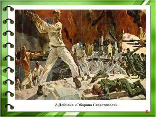 А.Дейнека «Оборона Севастополя» *