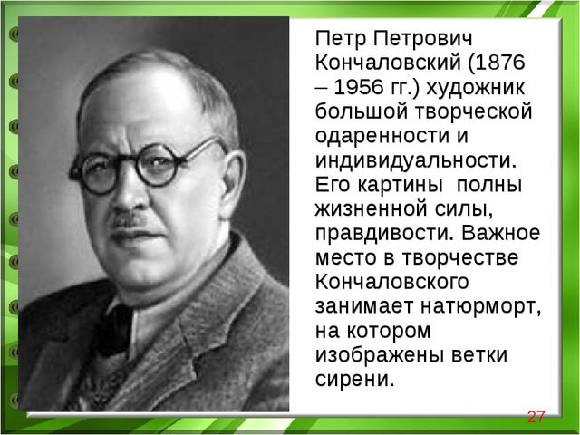 Петр Петрович Кончаловский (1876 – 1956 гг.) художник большой творческой ода...