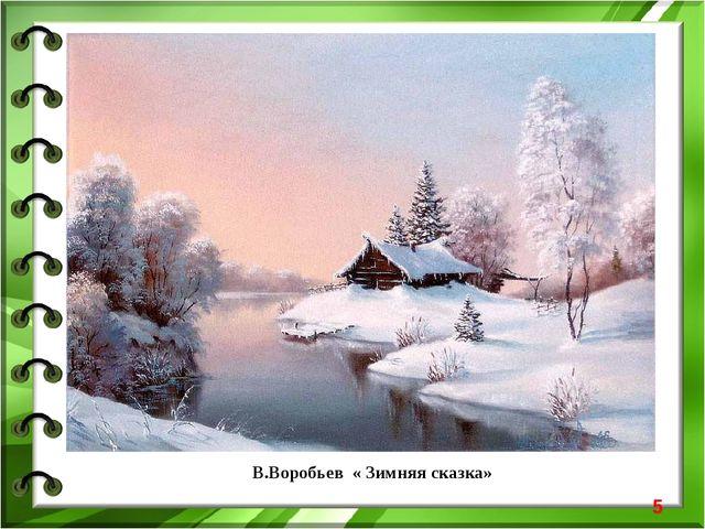 В.Воробьев « Зимняя сказка» *