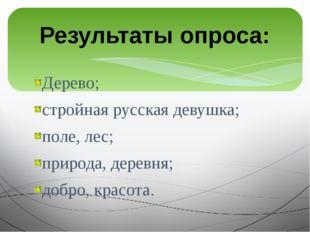 Дерево; стройная русская девушка; поле, лес; природа, деревня; добро, красота
