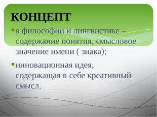 в философии и лингвистике – содержание понятия, смысловое значение имени ( зн