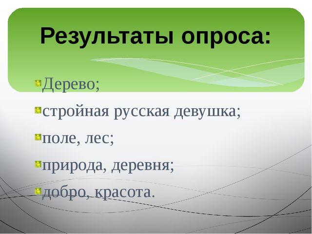Дерево; стройная русская девушка; поле, лес; природа, деревня; добро, красота...