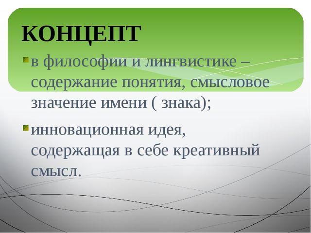 в философии и лингвистике – содержание понятия, смысловое значение имени ( зн...