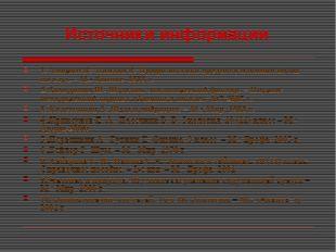 Источники информации 1. Аничин В., Павлов В. Профилактика вредного влияния шу