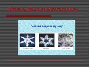 Влияние звука на молекулу воды