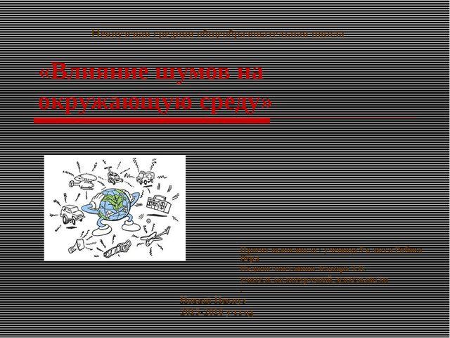 «Влияние шумов на окружающую среду» Проект выполнила : ученица 9 класса Рябов...