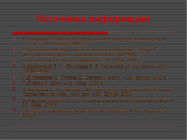 Источники информации 1. Аничин В., Павлов В. Профилактика вредного влияния шу...