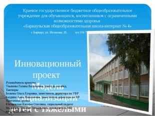 Краевое государственное бюджетное общеобразовательное учреждение для обучающи